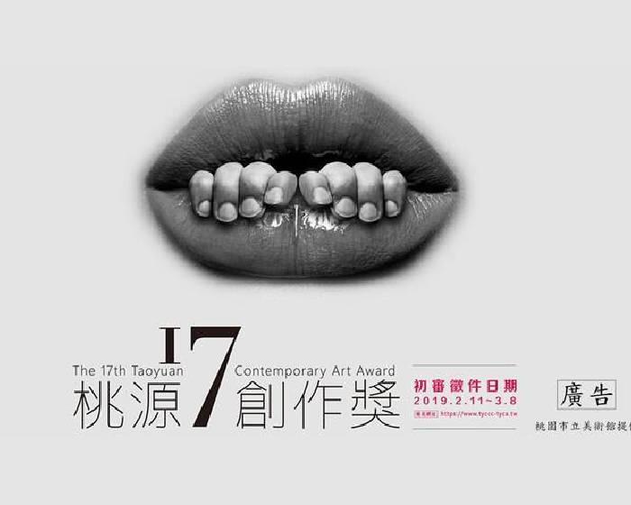 「第17屆桃源創作獎」2月8日至3月11日開放徵件,歡迎各界藝術同好前來角逐