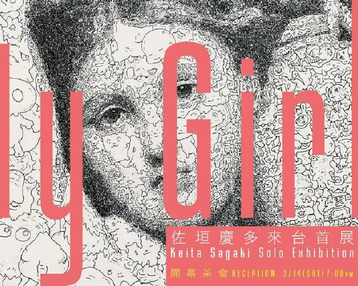 多納藝術【My Girl佐垣慶多來台首展】My Girl: Keita Sagaki Solo Exhibition