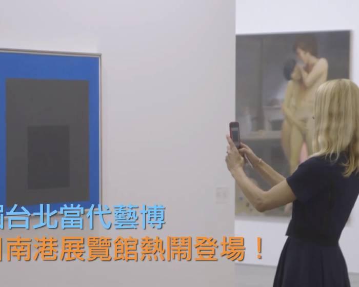 藝壇焦點|首屆台北當代藝博盛大開幕