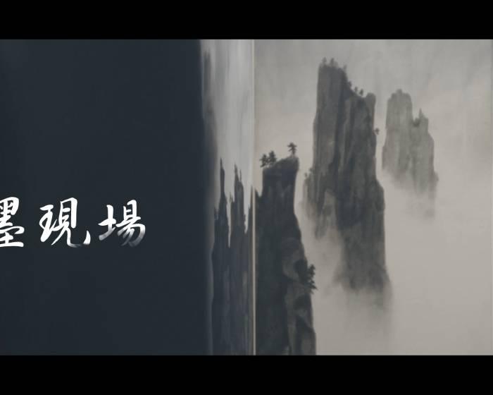 藝文直擊|水墨現場紀實精華影片