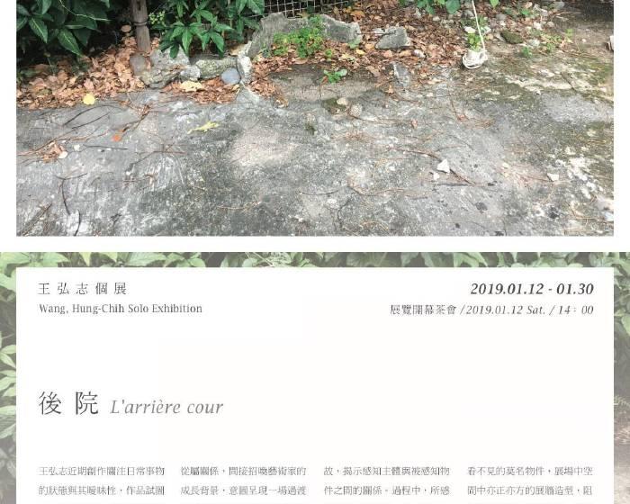 財團法人永壽文教基金會【後院 L'arrière cour】王弘志裝置藝術個展