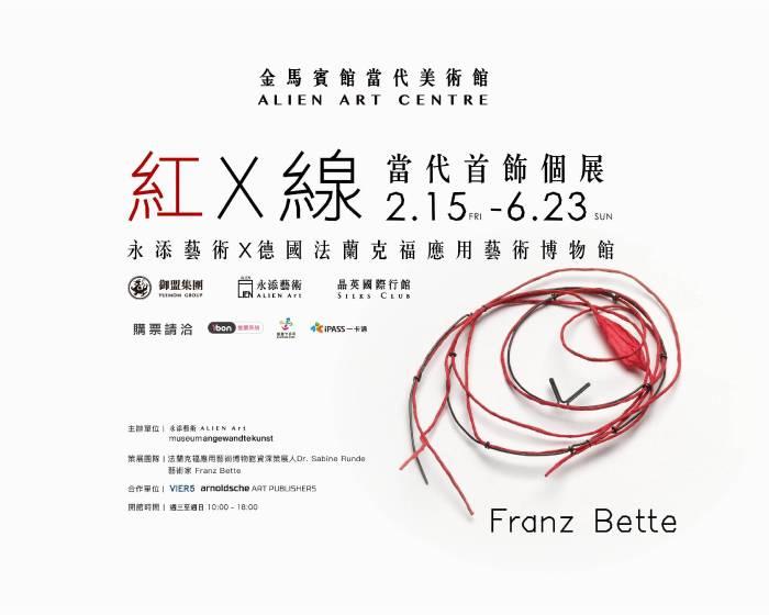 金馬賓館【紅×線】Franz Bette 個展