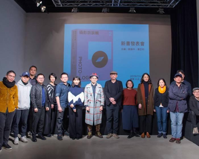 《攝影訪談輯2》(PHOTO-LOGUES II)新書發表會 台灣攝影第一手脈絡 看見發生中的攝影寶藏