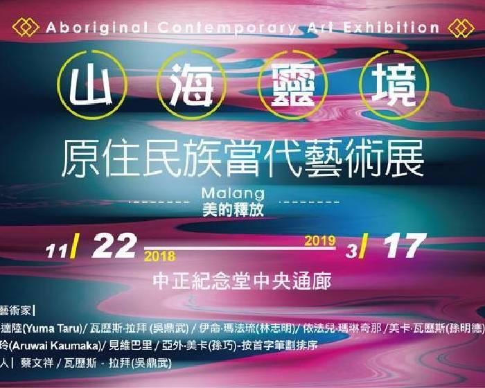中正紀念堂【山‧海 靈境—Malang 美的釋放】原住民族當代藝術展