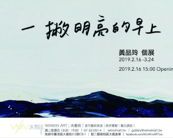 WINWIN ART 未藝術【《一撇明亮的早上》6:15A.M. In a Bright Daylight|黃品玲個展】