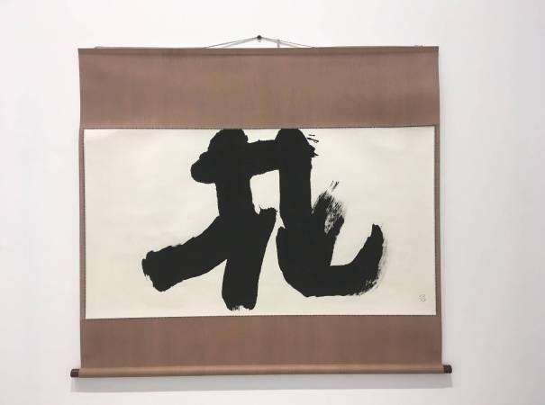 井上有一 ,《Yuichi INOUE》,花 Flower,水墨紙本裱於捲軸上 , 69×128cm。圖/取自白石畫廊