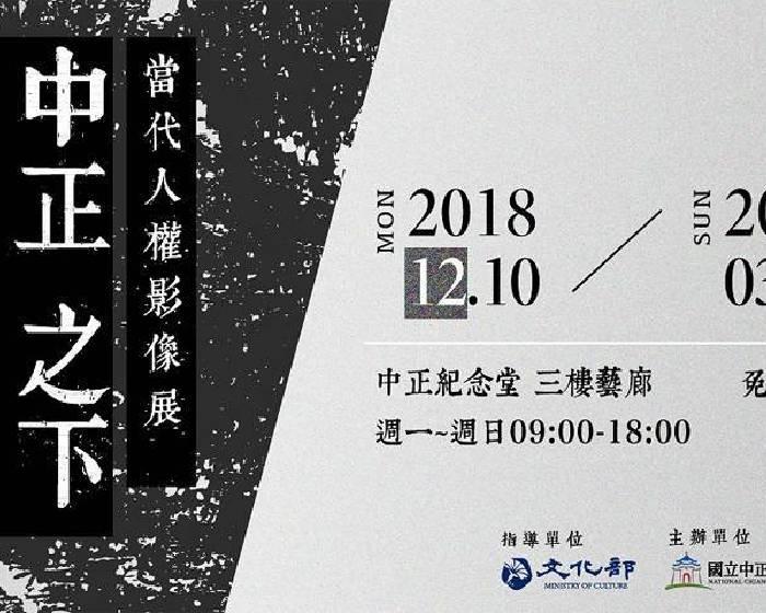 國立中正紀念堂管理處【中正之下-當代人權影像展】