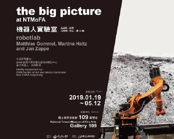 國立臺灣美術館【國立臺灣美術館the big picture展】