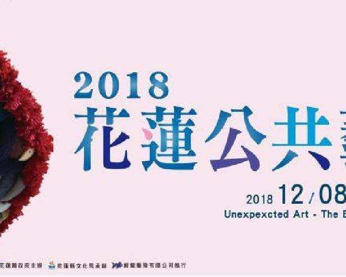 花蓮縣政府:【不期而藝-2018花蓮公共藝術展】