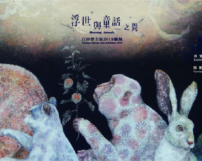 大雋藝術 Rich Art:【~浮世與童話之間~ BLOOMING ANIMALS 】白田誉主也個展