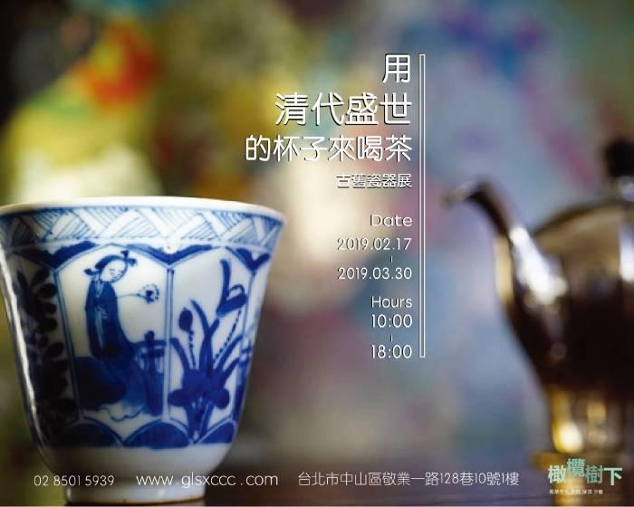 橄欖樹下文創有限公司【用清代盛世的杯子來喝茶】