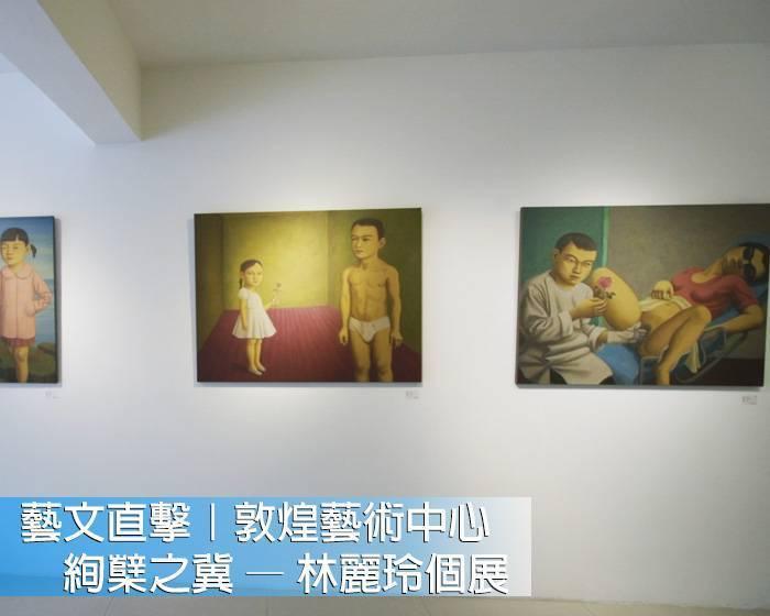 藝文直擊|絢櫱之冀 — 林麗玲個展