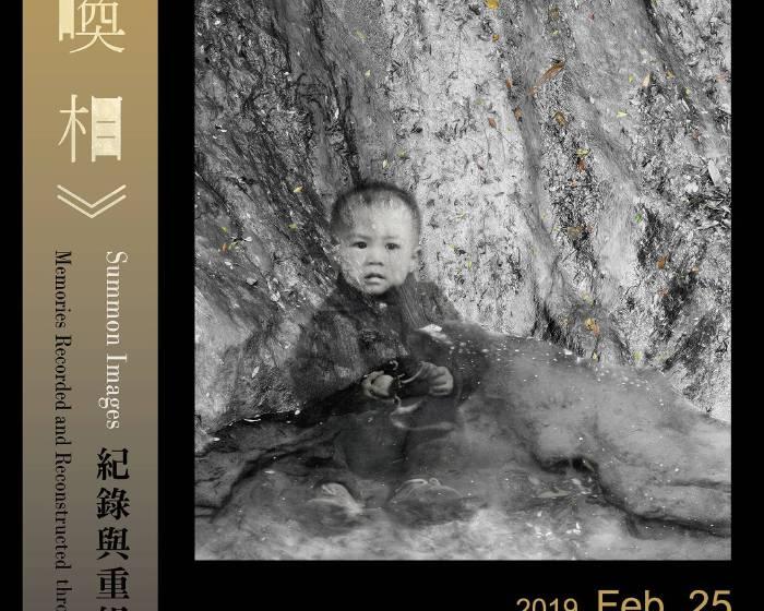 中原大學藝術中心【廖益嘉《喚  相》】紀錄與重組的記憶