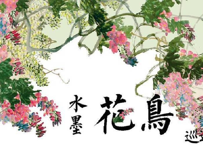 華岡博物館【珍貴館藏到我家】水墨花鳥巡迴展