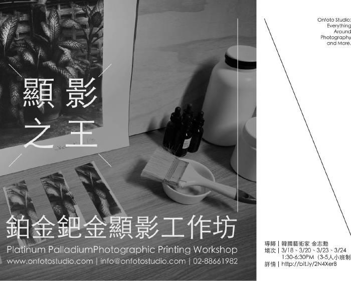Onfoto Studio【顯影之王 - 鉑金鈀金顯影工作坊】