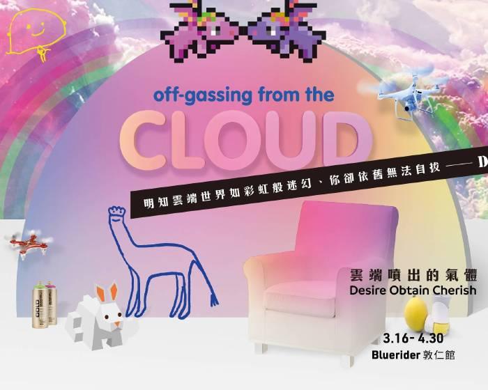 Bluerider ART【雲端噴出的氣體- Off-gassing from the CLOUD】明知雲端世界如彩虹般迷幻,你卻依舊無法自拔