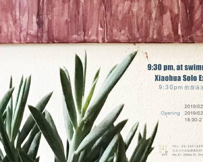 十方藝術空間【9:30pm的游泳池】小華個展
