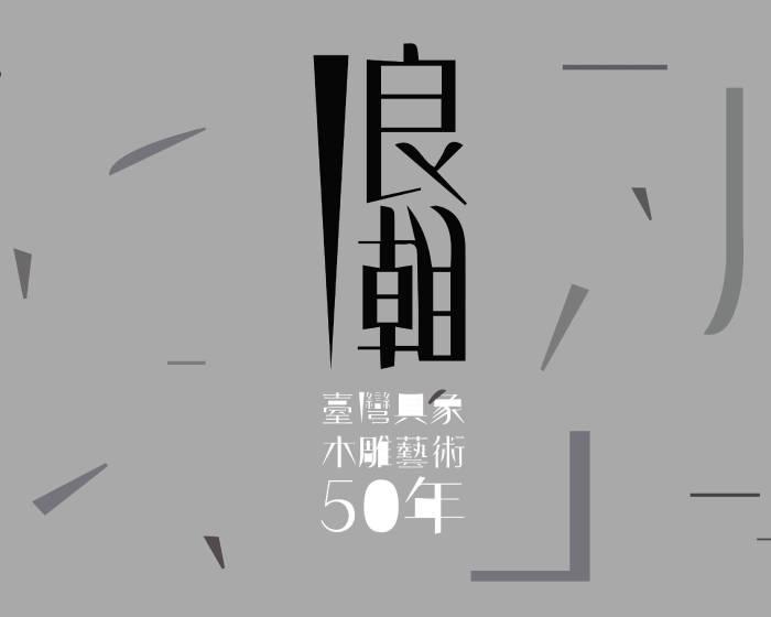 財團法人麗寶文化藝術基金會【浪潮臺灣具象木雕藝術50年】