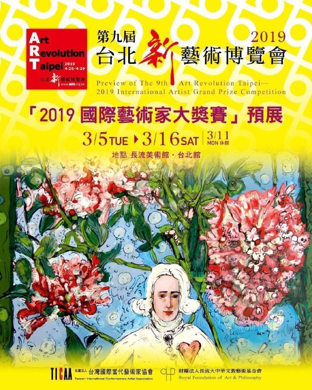 第九屆台北新藝術博覽會-2019國際藝術家大獎賽預展