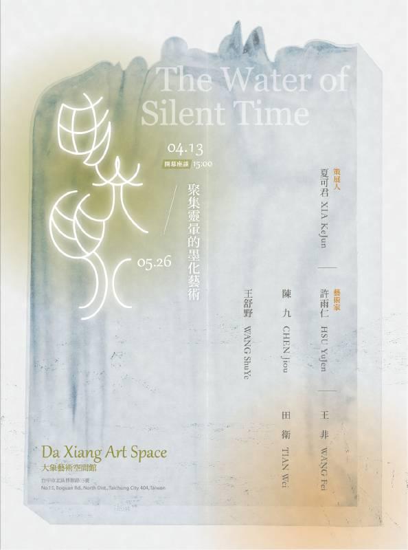 時光的水:聚集靈暈的墨化藝術