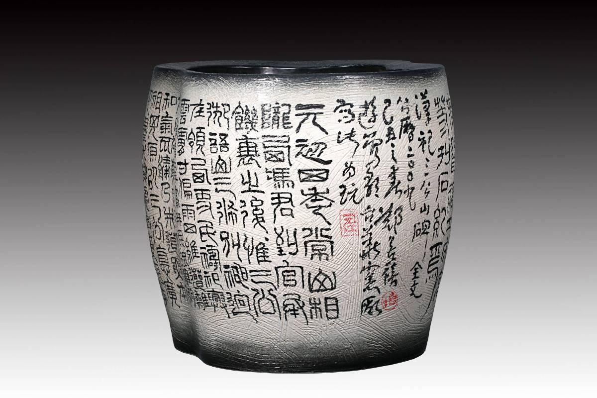 鄭善禧 《漢祀三山公碑》 2009  高33公分  陶瓷