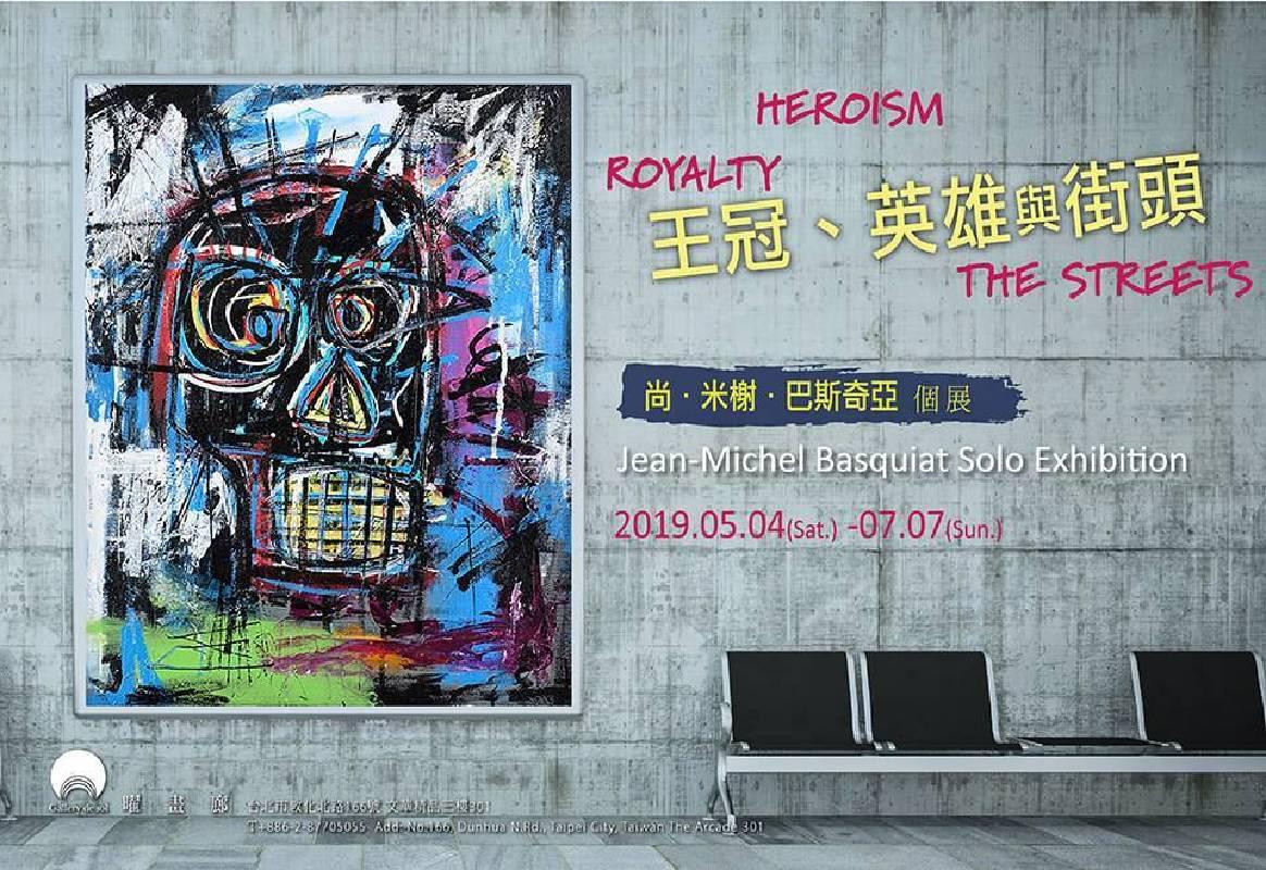 王冠、英雄與街頭:尚.米榭.巴斯奇亞個展