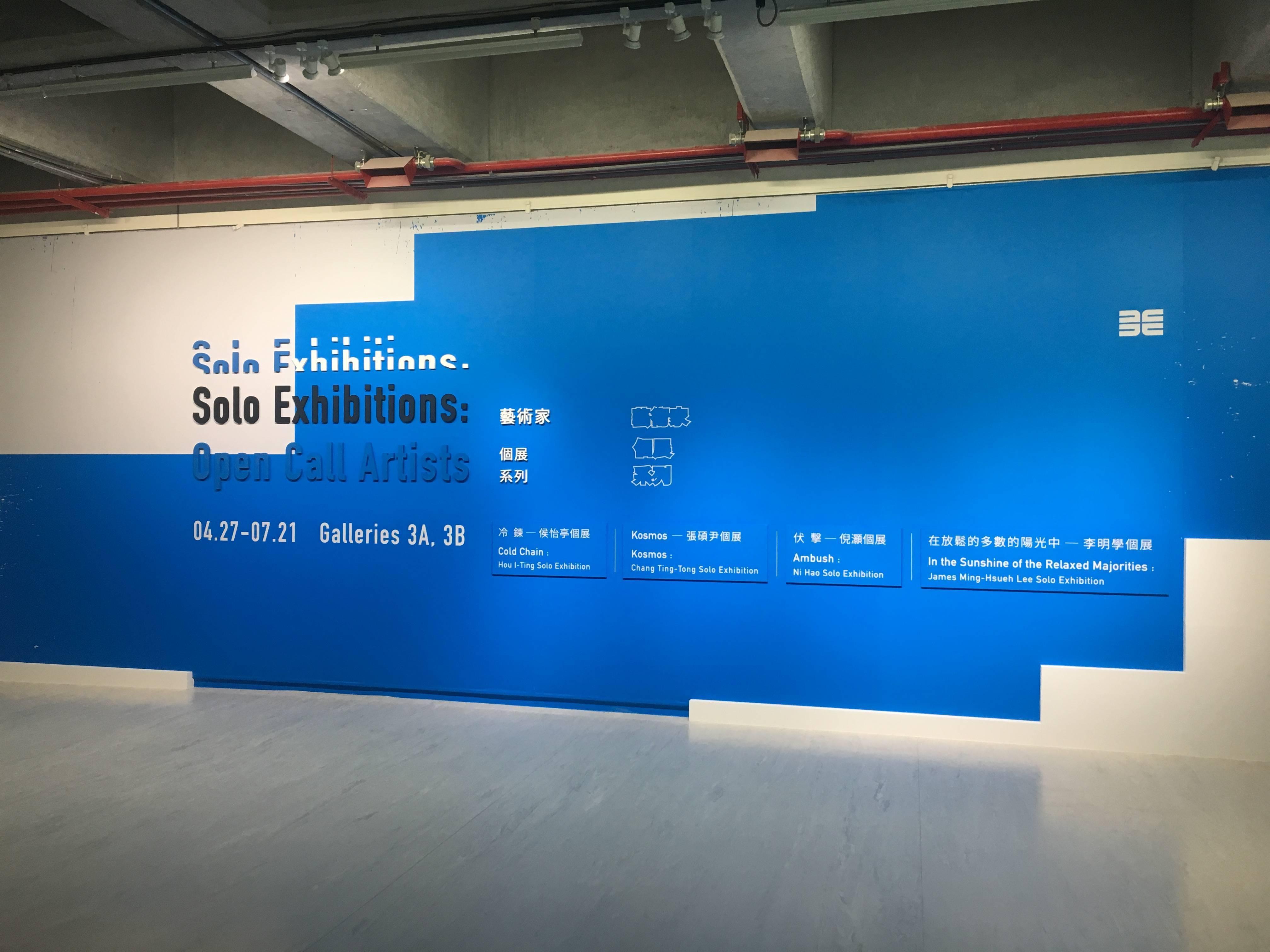 【臺北市立美術館】2019藝術家個展系列 I,入口主視覺。