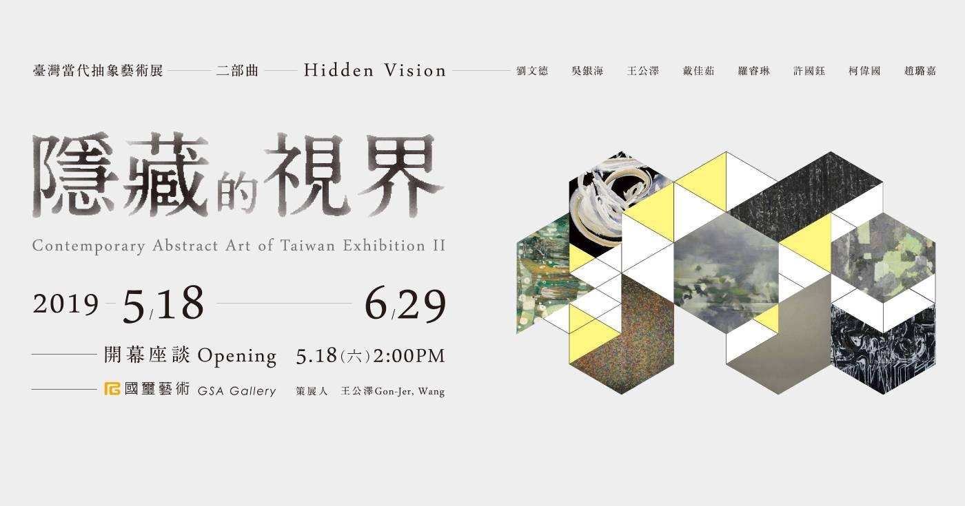 臺灣當代抽象藝術展 - 隱藏的視界二部曲