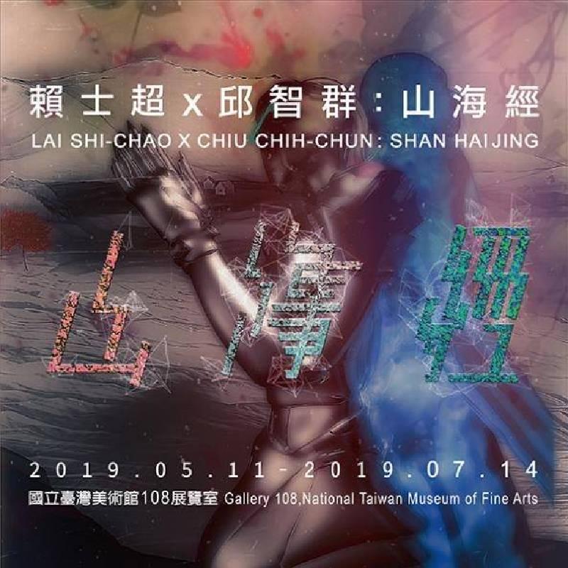 2019數位藝術創作案「賴士超x邱智群:山海經」