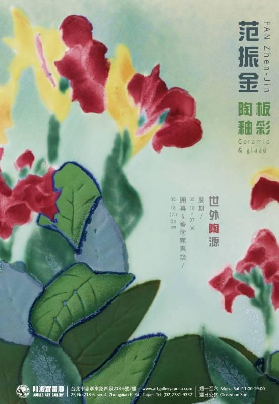 世外陶源 - 范振金陶板釉彩個展 - 花開富貴