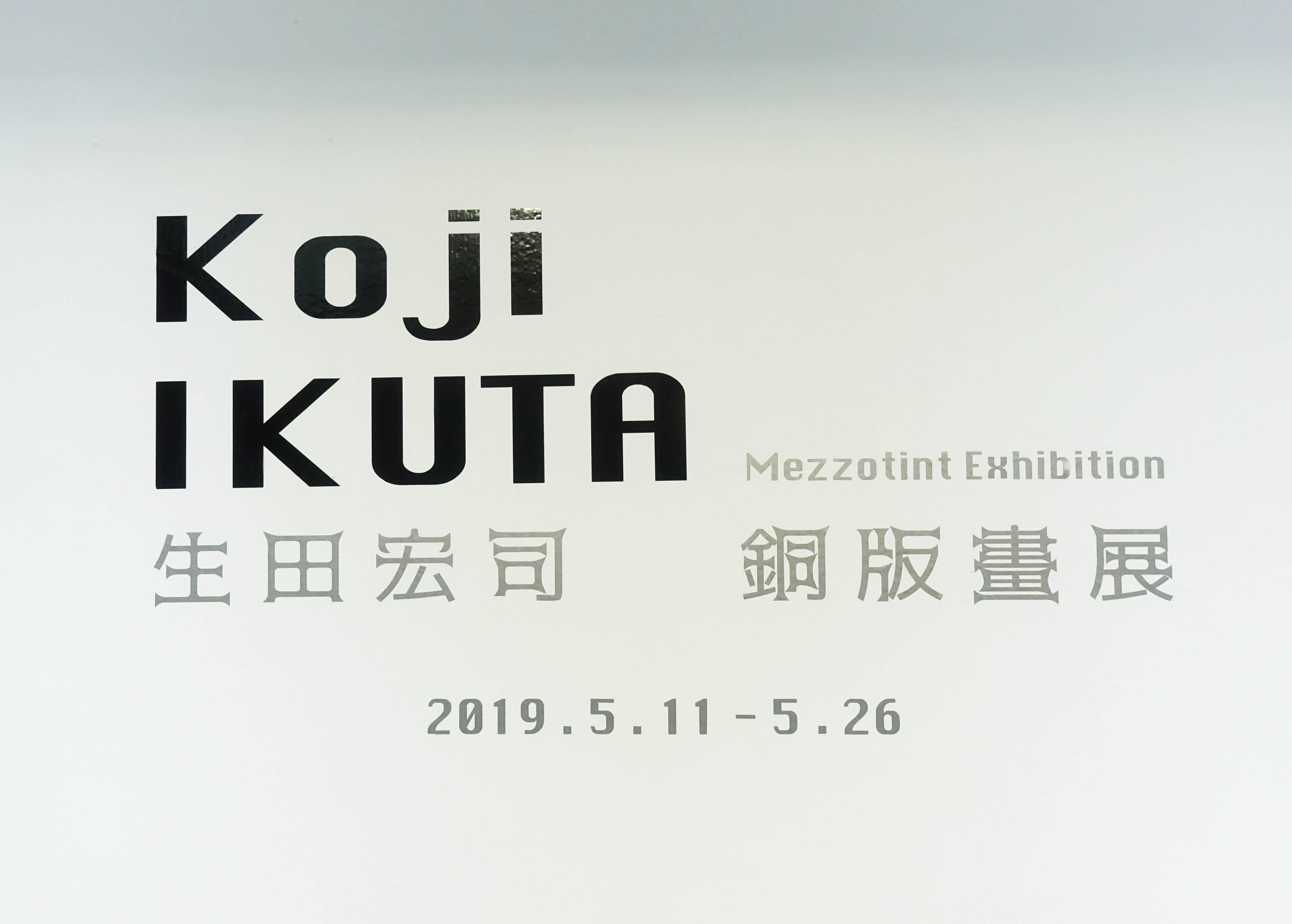 生田宏司銅版畫展 展覽現場主視覺。