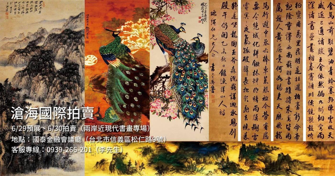 滄海國際2019春季拍賣會:兩岸近現代書畫搶先看