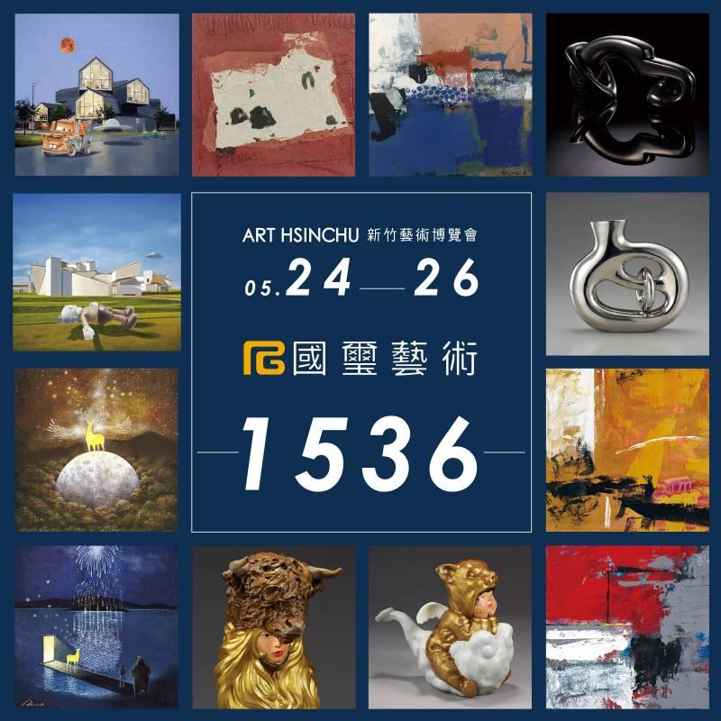 ART HSINCHU 新竹藝術博覽會|國璽藝術|展間1536|