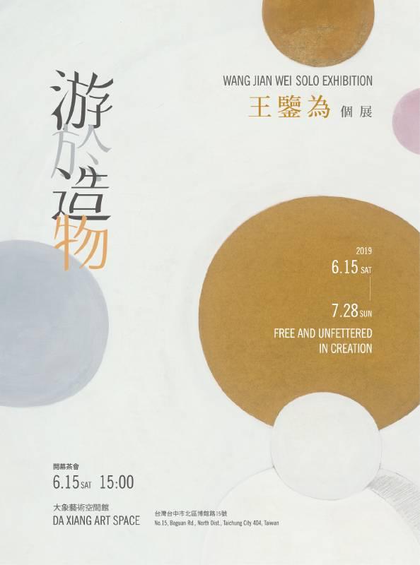 游於造物-王鑒為個展Free and Unfettered in Creation WANG Jian Wei solo exhibition
