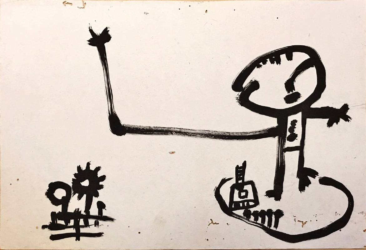 朱為白 Chu Wei-Bor,〈毛筆起步素描〉(Preliminary Ink Drawing),1957,水墨、紙本Ink on paper,26.5x38.5cm