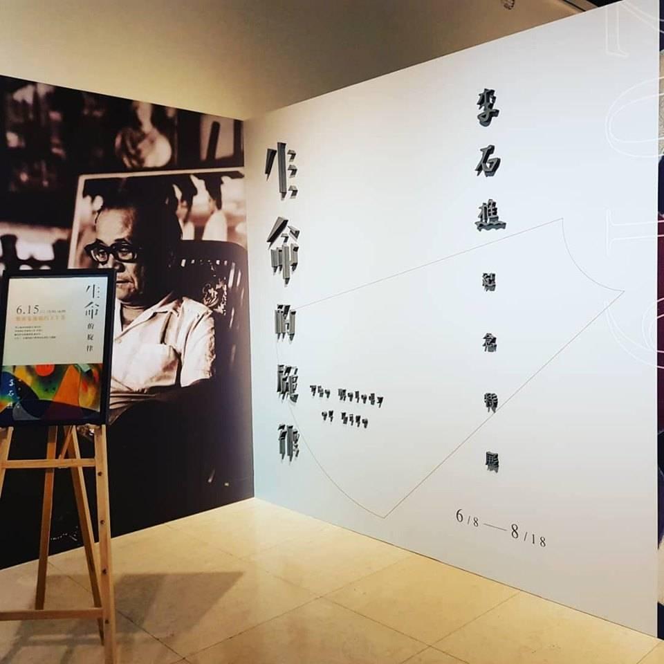 「生命的旋律」展覽現場