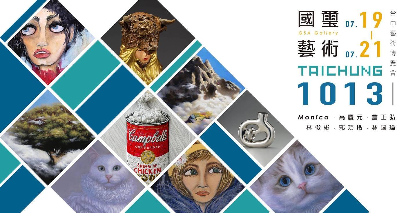 國璽藝術|展間1013|2019臺中藝術博覽會