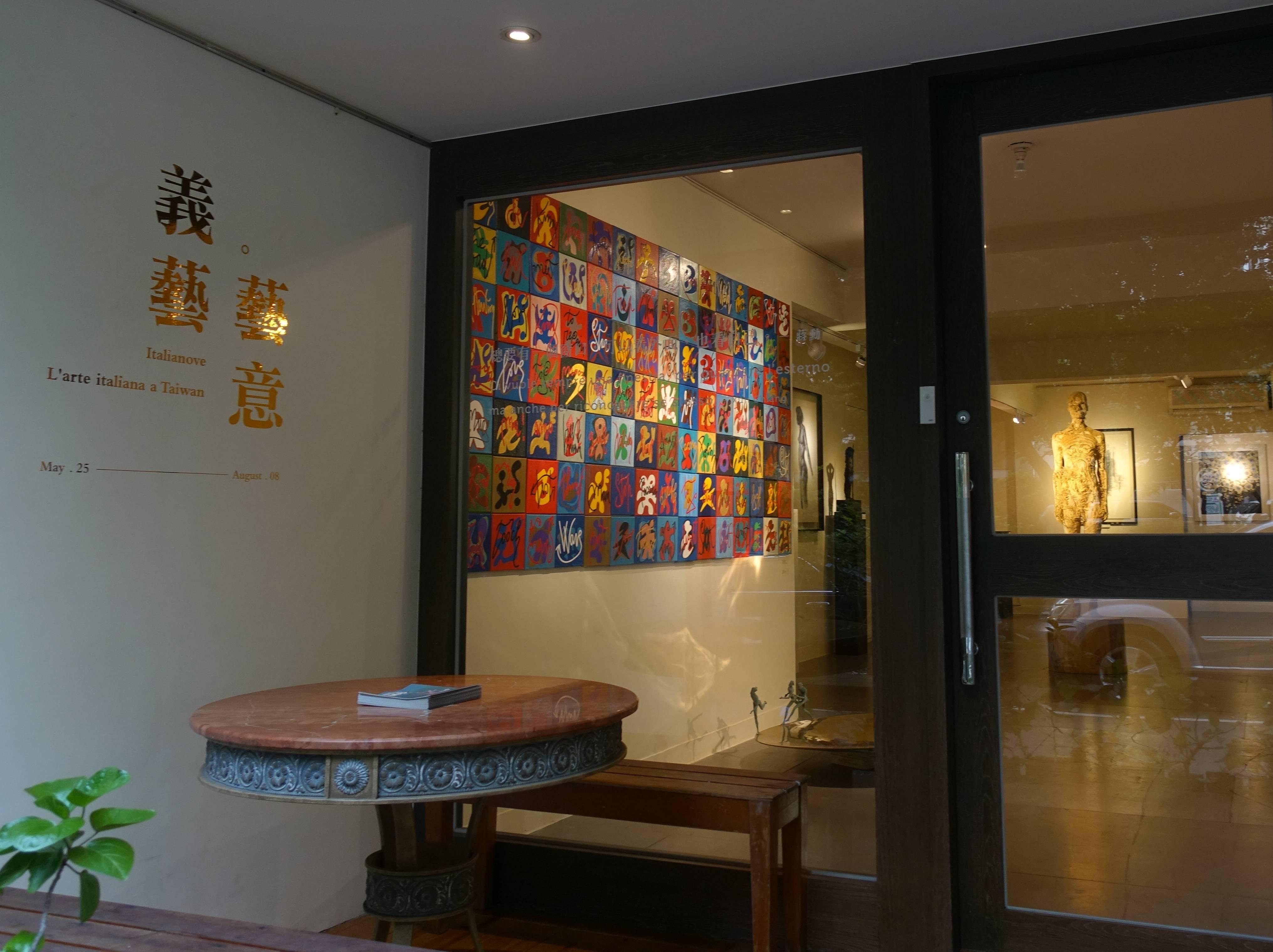 《義藝.藝意》展覽現場。