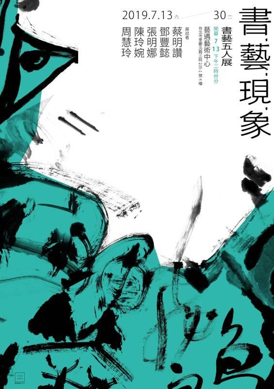 「書藝  現象」 現代書法五人聯展