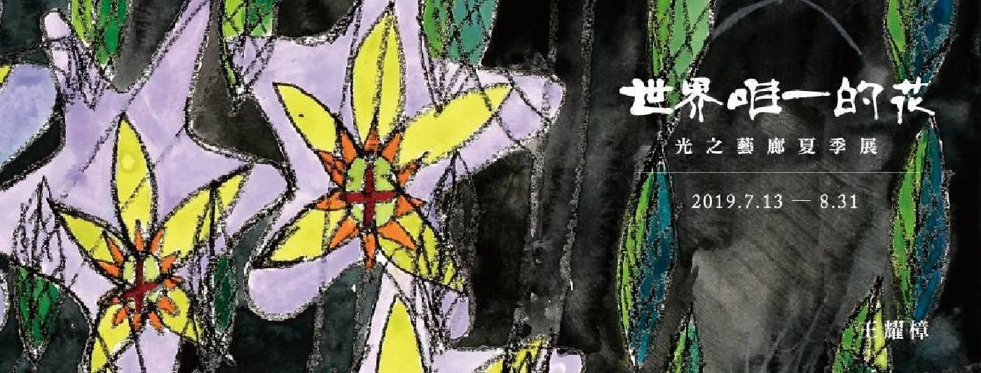世界唯一的花-王耀樟