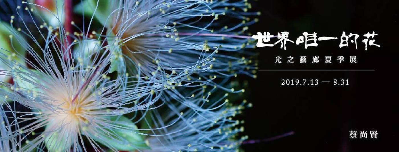 世界唯一的花-蔡尚賢