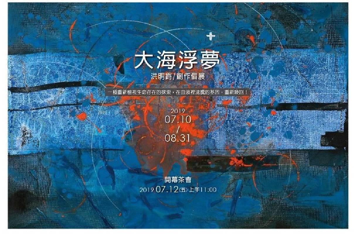 大海浮夢 洪明爵創作個展 19.07.10-19.08.31 雄崗eagle藝術中心