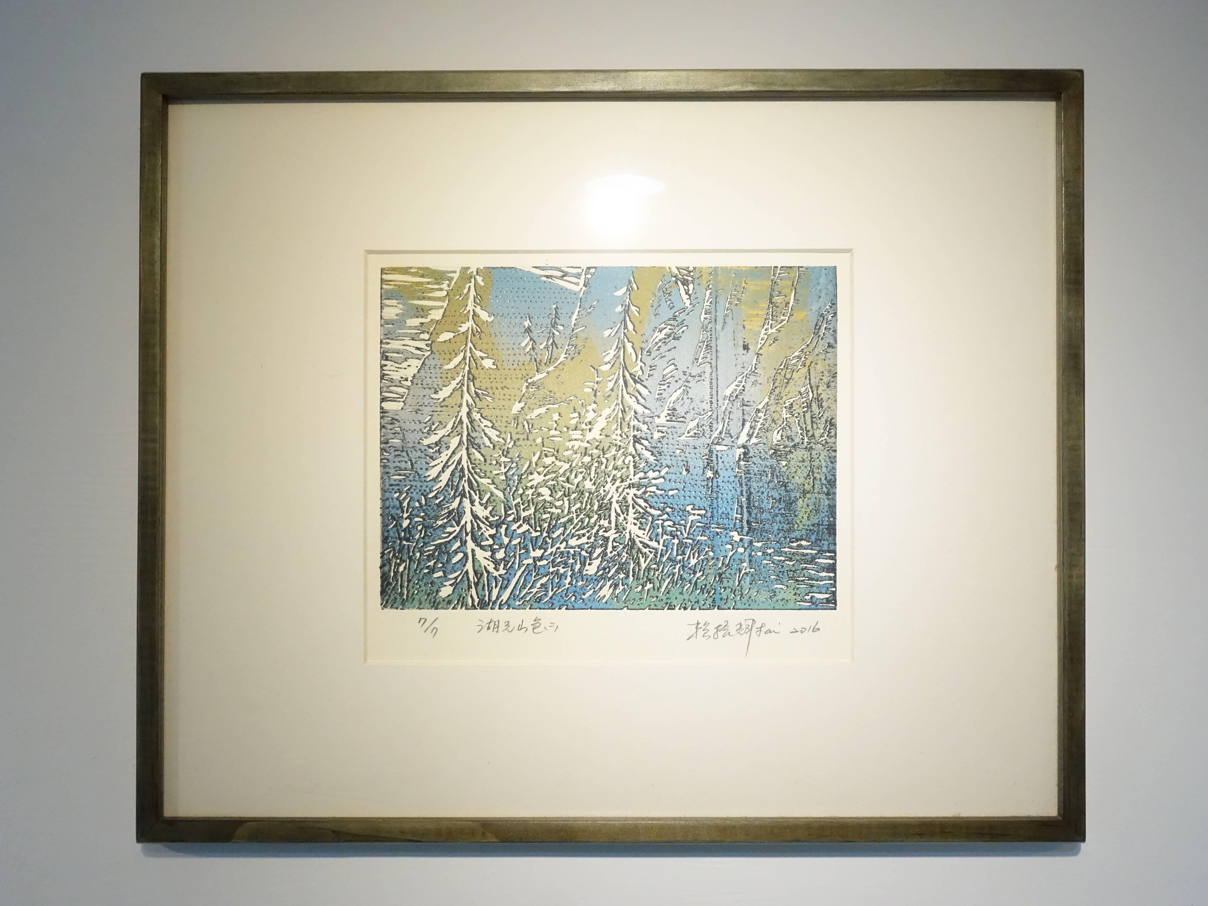 賴振輝,《湖光三色(二)》,15 x 20 cm,7/7,新樹脂版,2016。