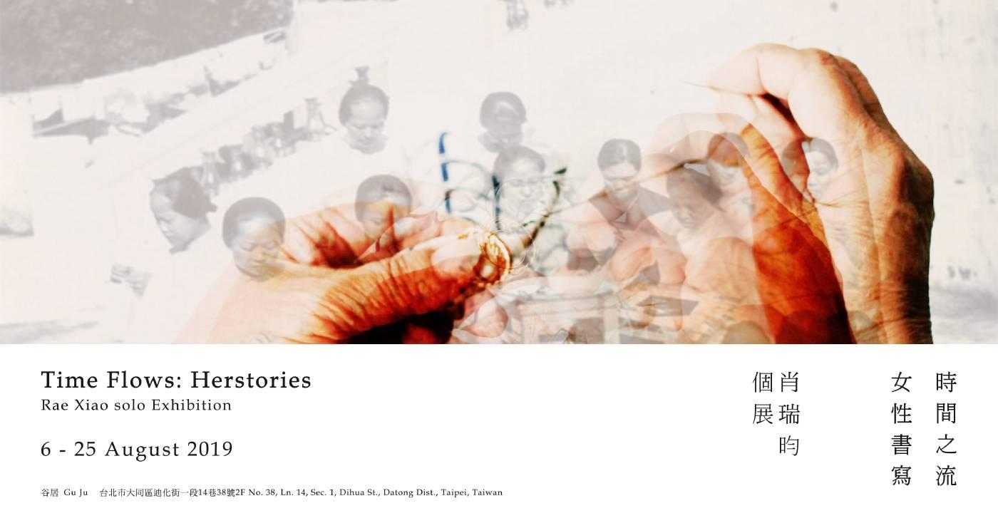 時間之流・女性書寫 Time Flows: Herstories|肖瑞昀 個展 Rae Xiao Solo Exhibition