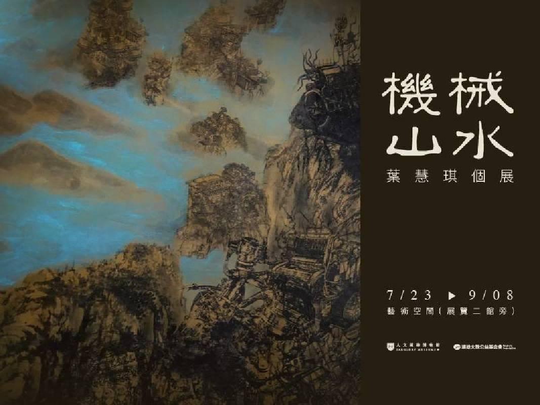 【機械山水】葉慧琪個展