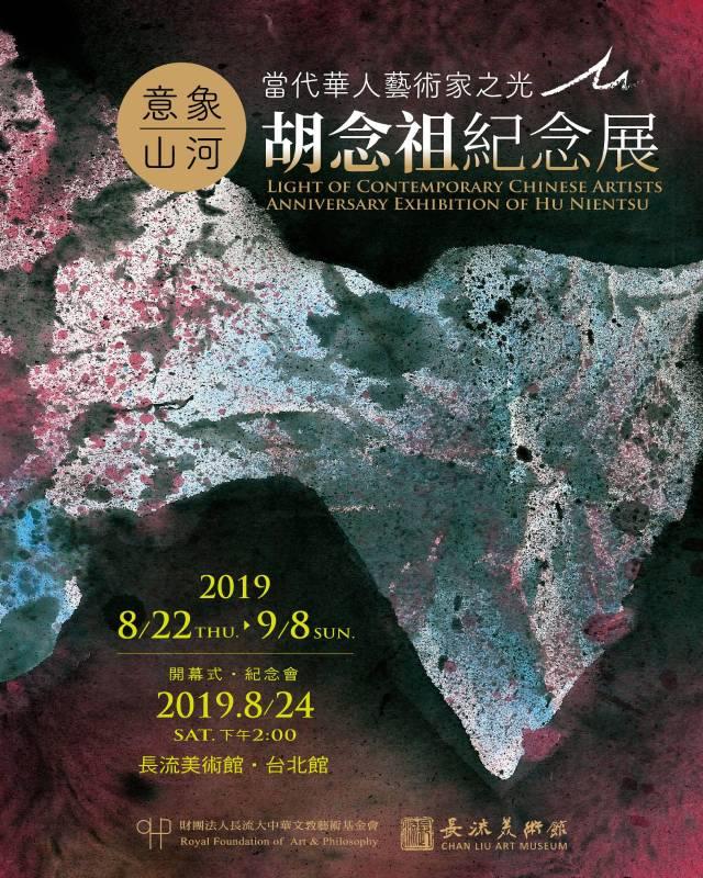 當代華人藝術家之光 意象山河—胡念祖紀念展