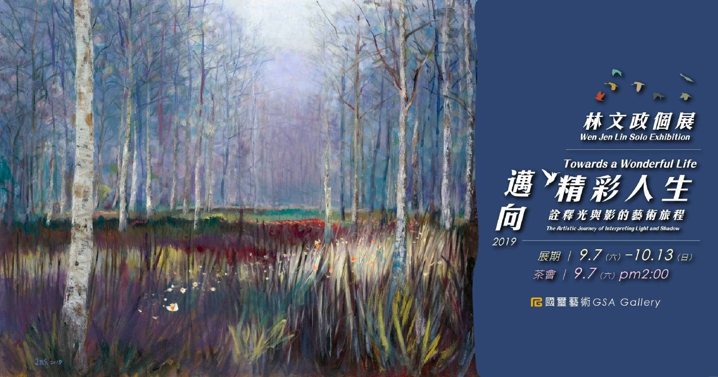 「邁向精彩人生-詮釋光與影的藝術旅程」林文政個展