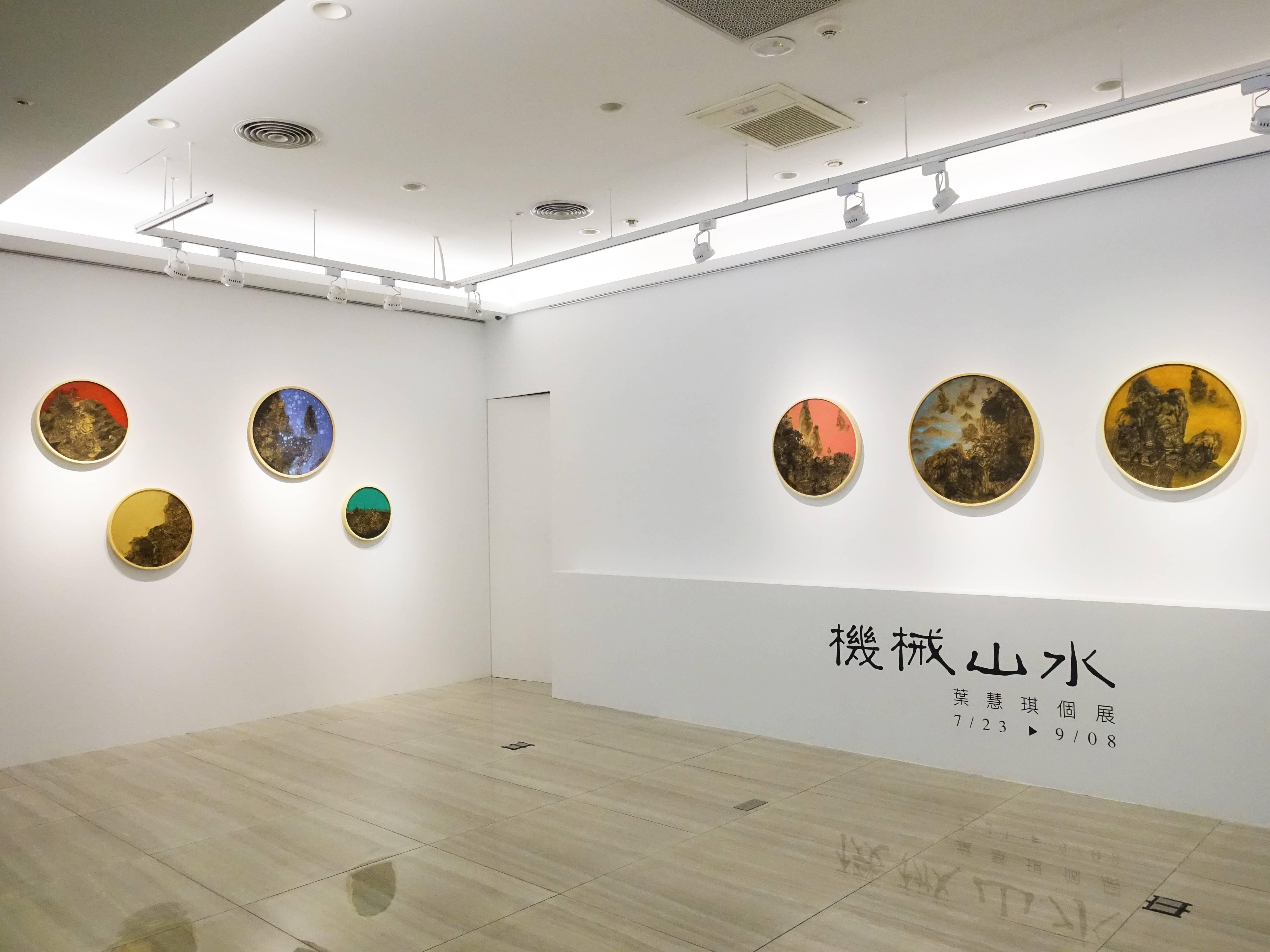 人文遠雄博物館展出葉慧琪個展「機械山水」。