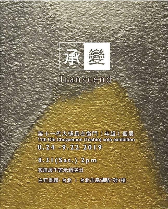 白石畫廊 承變 大樋年雄個展 2019.08.24-09.22