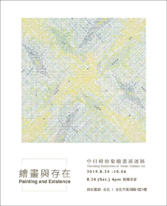 白石畫廊 中日韓抽象繪畫巡迴展 2019.08.24-09.22